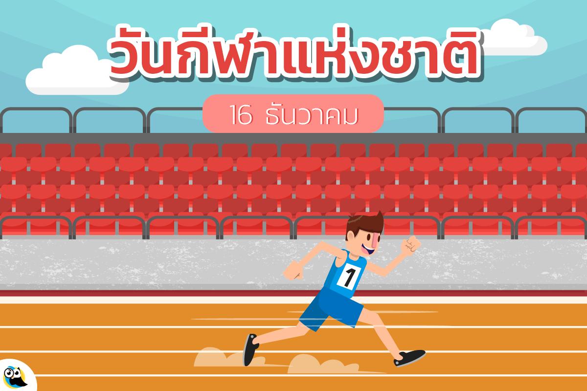 16 ธันวาคม วันกีฬาแห่งชาติ - aSearcher หางาน หาคน สมัครงาน งานไอที งานบัญชี  งานธุรการ